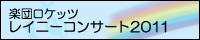 楽団ロケッツレイニーコンサート2011